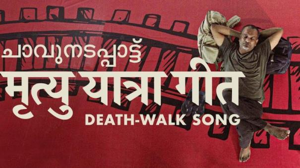 death-walk-song