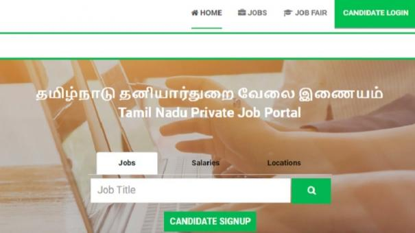 employment-website-opened-by-government
