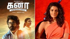 kanaa-hindi-remake
