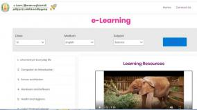 school-sunject-videos-new-website-for-tamilnadu-school-education-department