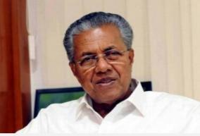 kerala-cm-press-meet
