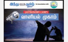 astronomy-camp
