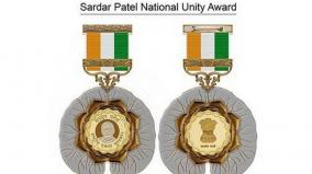 nominations-for-sardar-patel-national-unity-award-2020-extended-till-15th-august-2020