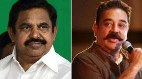 kamal-press-release-about-santhankulam-issue
