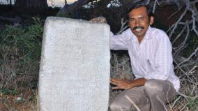 the-discovery-of-a-mineral-inscription-near-sivaganga