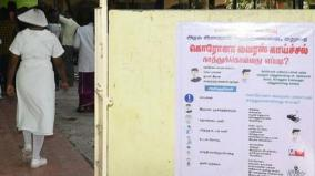 emergency-ward-in-madurai-gh-turned-to-corona-ward