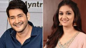 keerthy-suresh-in-for-mahesh-babu-movie