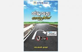 u-turn-series-book