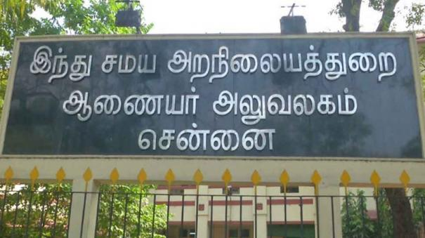 form-committee-in-hindu-charitable-trust