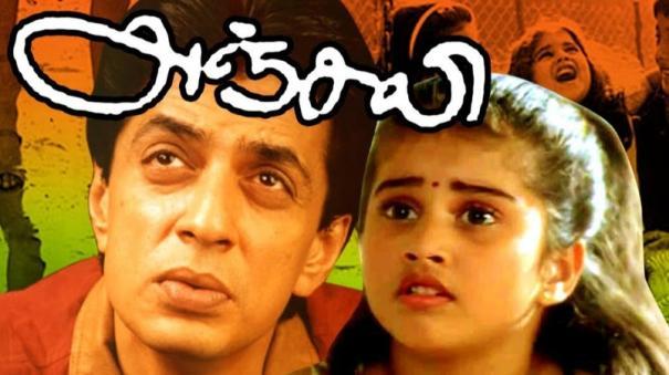 kizhaku-vasal-anjali-30-years-bleached-movies-released-in-one-day