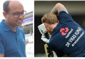 indian-doctor-name-on-ben-stokes-s-jersey