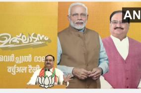 ldf-udf-two-sides-of-same-coin-support-bjp-nadda-at-kerala-event