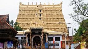 sc-upholds-rights-of-travancore-royal-family-in-administration-of-sree-padmanabhaswamy-temple