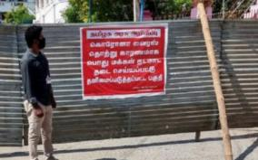 dindigul-marks-low-level-of-corona-infections-in-southern-districts