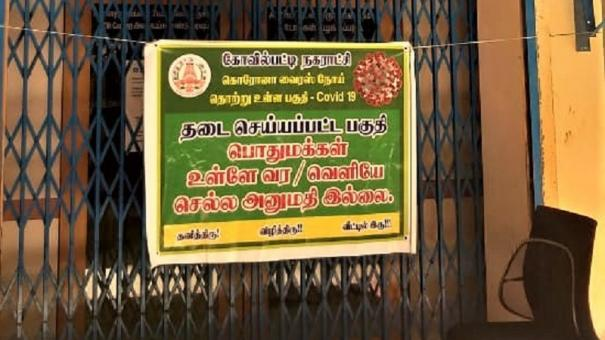 kovilpatti-bank-staff-contracts-corona-branch-closed-for-3-days