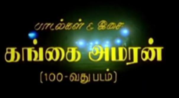gangai-emaeran-100-film