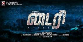 arulnithi-next-movie-titled-as-diary