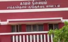 sathankulam-3-cops-wait-outside-station