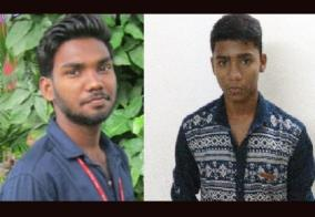 youngsters-died-by-drowning-in-ariyalur