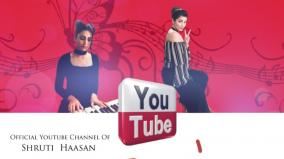 shruthi-haasan-youtube-channel
