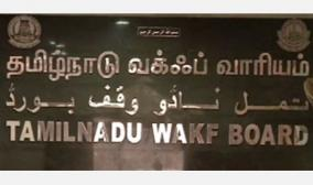 election-for-tamil-nadu-waqf-board-members-government-explanation-on-how-to-vote