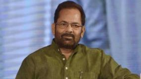 mukhtar-abbas-naqvi-union-minister-of-minority-affairs