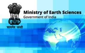 earth-science-dept