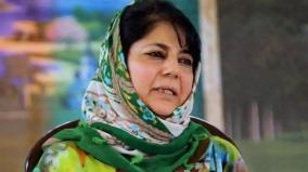 j-k-admin-extends-detention-of-mehbooba-mufti-by-3-months-under-psa