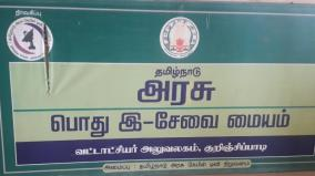 e-service-centers-cuddalore-students-who-do-not-get-certificates-for-college-admission