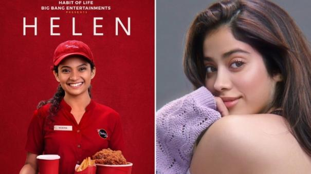 helen-hindi-remake