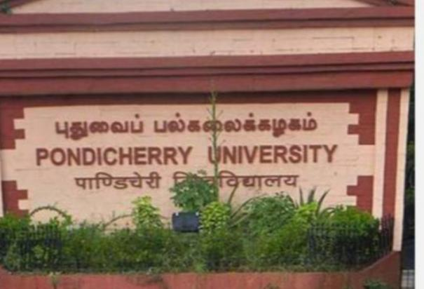 university-of-pondicherry-entrance-exams