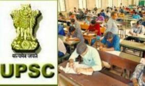 upsc-exam-results-released-tamil-nadu-student-ranked-7th-in-all-india