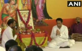 hanuman-chalisa-recital-organised-at-former-madhya-pradesh-cm-and-senior-congress-leader-kamal-nath-s-residence-in-bhopal