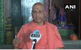 ram-janmabhoomi-tirtha-kshetra-trust