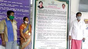 tiruvallur-collector-office