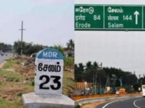 farmers-protest-against-chennai-salem-eight-way-road