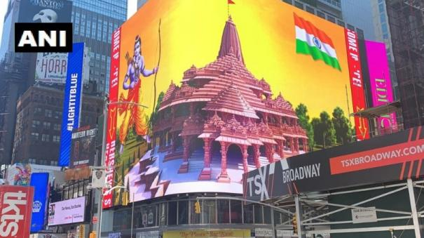 lord-rams-image-displayed-at-iconic-times-square-to-celebrate-ram-temple-bhoomi-poojan-in-ayodhya