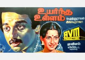 sp-muthuraman-50th-film