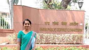 thirupathur-student-on-upsc-exam