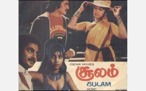 vairamuthu-s-first-film