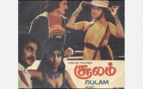 vairamuthu-s-first-film