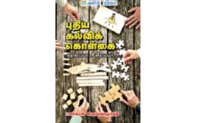 hindu-tamil-thisai-publication