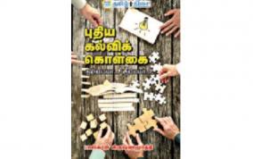 hindu-tamil-thisai-publication