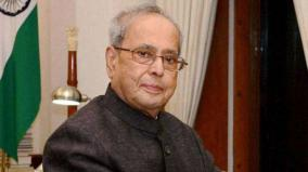 former-president-pranab-mukherjee-says-he-has-tested-positive-for-covid-19