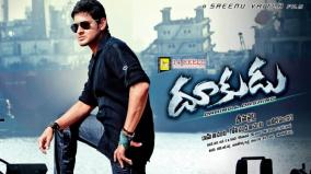 dookudu-hindi-remake