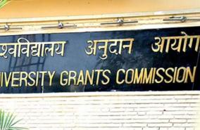 university-grants-commission-called-the-ugc