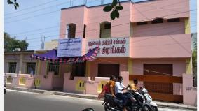 rent-for-mla-s-office-illegally-protest-demanding-acquisition-of-puthuvai-tamil-sangam-building