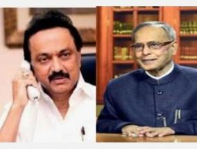 former-president-pranab-mukherjee-s-health-stalin-s-welfare-inquiry