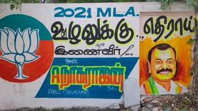 bjp-gears-up-for-election-posters-decor-madurai