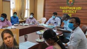 tutucorin-mp-kanimozhi-conducts-online-meeting-over-central-government-schemes